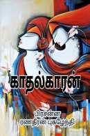காதல்காரன் மூலம் Prasannapugazh