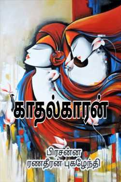 Kadhalkaaran by Prasanna Ranadheeran Pugazhendhi in Tamil