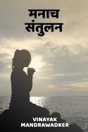 मनाच संतुलन मराठीत vinayak mandrawadker