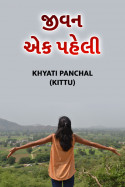LIFE by Khyati Panchal    KITTU in English