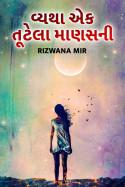 Rizwana Mir દ્વારા વ્યથા એક તૂટેલા માણસની ગુજરાતીમાં