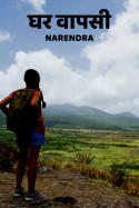 घर वापसी by Narendra in Hindi