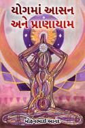 યોગ માં આસન અને પ્રાણાયામ by મોહનભાઈ આનંદ in Gujarati