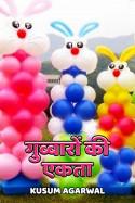 गुब्बारों की एकता बुक Kusum Agarwal द्वारा प्रकाशित हिंदी में