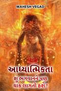 આધ્યાત્મિકતા - શું ભગવાન ને પણ થાક લાગતો હશે.! by Mahesh Vegad in Gujarati