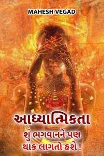 Mahesh Vegad દ્વારા આધ્યાત્મિકતા - શું ભગવાન ને પણ થાક લાગતો હશે.! ગુજરાતીમાં