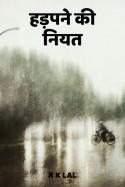 हड़पने की नियत बुक r k lal द्वारा प्रकाशित हिंदी में