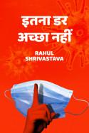 इतना डर अच्छा नहीं। by Rahul shrivastava in Hindi