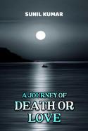 A Journey of Death Or Love बुक sunil kumar द्वारा प्रकाशित हिंदी में