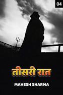 तीसरी रात - 4 - अंतिम भाग बुक mahesh sharma द्वारा प्रकाशित हिंदी में