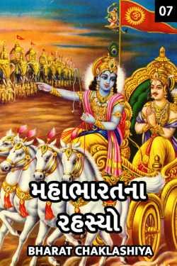MAHABHARAT NA RAHSHYO - 7 by bharat chaklashiya in Gujarati
