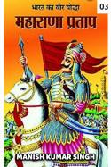 वीर शिरोमणिः महाराणा प्रताप। (भाग-(३) बुक Manish Kumar Singh द्वारा प्रकाशित हिंदी में