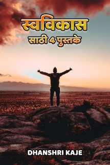 स्वविकास साठी 4 पुस्तके मराठीत Dhanshri Kaje