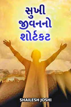 Sukhi Jivan No Shortkat (Master Key) by Shailesh Joshi in Gujarati