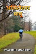 अखिलेश्वर बाबू बुक Prabodh Kumar Govil द्वारा प्रकाशित हिंदी में