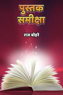 अंजू शर्मा का महत्वाकांक्षी कहानी संग्रह-पुस्तक समीक्षा बुक राज बोहरे द्वारा प्रकाशित हिंदी में
