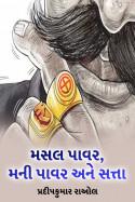 મસલ પાવર, મની પાવર અને સત્તા by પ્રદીપકુમાર રાઓલ in Gujarati