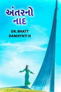Dr.Bhatt Damaynti H. દ્વારા અંતરનો નાદ ગુજરાતીમાં