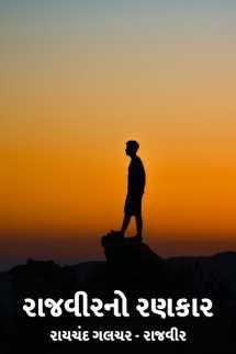 રાયચંદ ગલચર _રાજવીર દ્વારા રાજવીર  નો રણકાર ગુજરાતીમાં