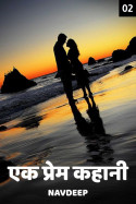 love story 2 by Navdeep in English