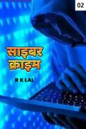 साइबर क्राइम - 2 बुक r k lal द्वारा प्रकाशित हिंदी में