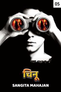 Chinu - 5 - last part by Sangita Mahajan in Marathi
