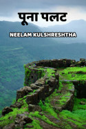 पूना पलट by Neelam Kulshreshtha in Hindi