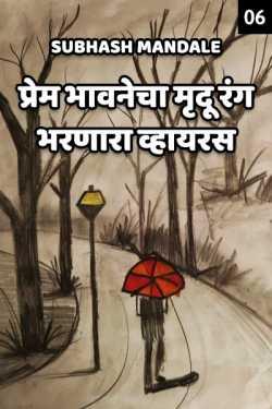 Prem bhavnecha mrudu rang bharnara virus - 6 by Subhash Mandale in Marathi