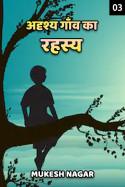 अदृश्य गाँव का रहस्य - 3 बुक Mukesh nagar द्वारा प्रकाशित हिंदी में