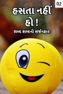 શબ્દ શબ્દનો સર્જનહાર દ્વારા હસતા નહીં હો! - 2 ગુજરાતીમાં