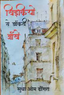 खिड़कियों से झाँकती आँखें- सुधा ओम ढींगरा बुक राजीव तनेजा द्वारा प्रकाशित हिंदी में
