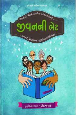JIVANNI BHET by Jagruti Vakil in Gujarati