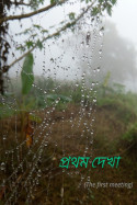 কায়া হীন ছায়া - প্রথম দেখা by Kalyan Ashis Sinha in Bengali}