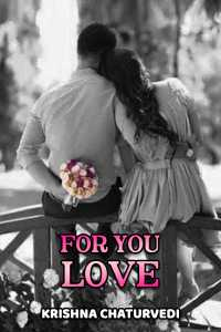 For You Love - 1