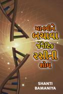 માનવીને બચાવા જેનેટિક રસીની શોધ. by Shanti bamaniya in Gujarati