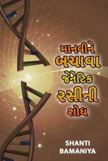 Shanti bamaniya દ્વારા માનવીને બચાવા જેનેટિક રસીની શોધ. ગુજરાતીમાં