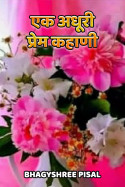 एक अधूरी प्रेम कहाणी ..... - 1 मराठीत Bhagyshree Pisal