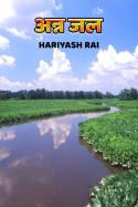 अन्न जल बुक HARIYASH RAI द्वारा प्रकाशित हिंदी में