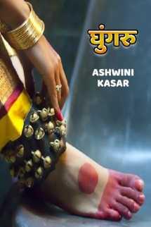 घुंगरु मराठीत Ashwini Kasar