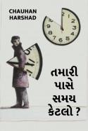 તમારી પાસે સમય કેટલો by Chauhan Harshad in Gujarati