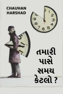 Chauhan Harshad દ્વારા તમારી પાસે સમય કેટલો ગુજરાતીમાં