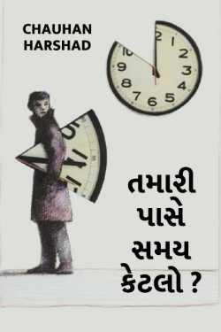 tamari pase samay ketlo. by Chauhan Harshad in Gujarati
