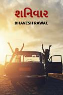 Bhavesh Rawal દ્વારા શનિવાર... ગુજરાતીમાં