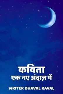 कविता एक नए अंदाज़ में बुक Writer Dhaval Raval द्वारा प्रकाशित हिंदी में
