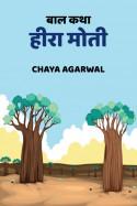 बाल कथा हीरा मोती बुक Chaya Agarwal द्वारा प्रकाशित हिंदी में