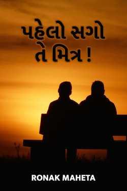 First relation is friendship by ronak maheta in Gujarati