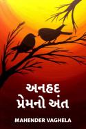 mahender Vaghela દ્વારા અનહદ પ્રેમનો અંત ગુજરાતીમાં