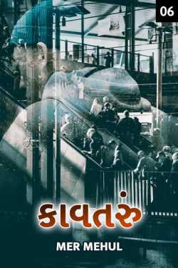 Kavataru - 6 - last part by Mer Mehul in Gujarati