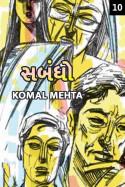 સબંધો ૧૦ by Komal Mehta in Gujarati