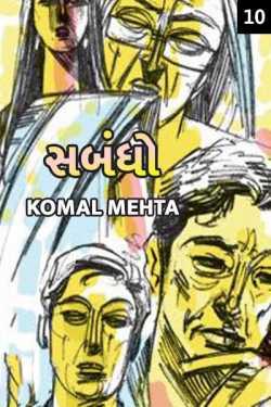 sambandho - 10 by Komal Mehta in Gujarati